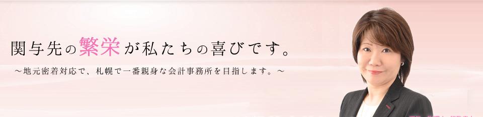 「質の高いサービス」と「スピード対応」で名古屋の中小企業を応援します!