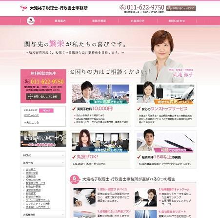 大滝先生サイト
